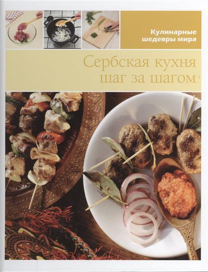 Сербская кухня шаг за шагом