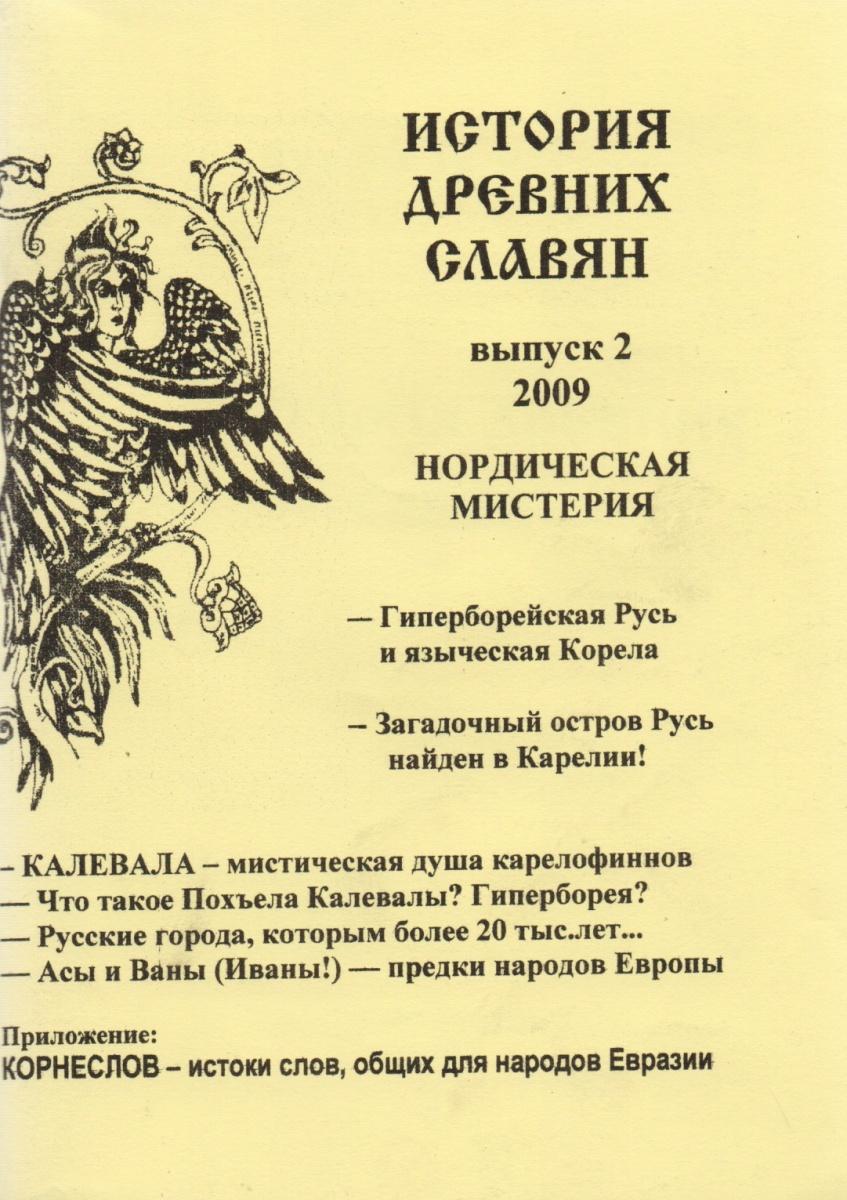 Стукова О. (ред.) История древних славян. Выпуск 2