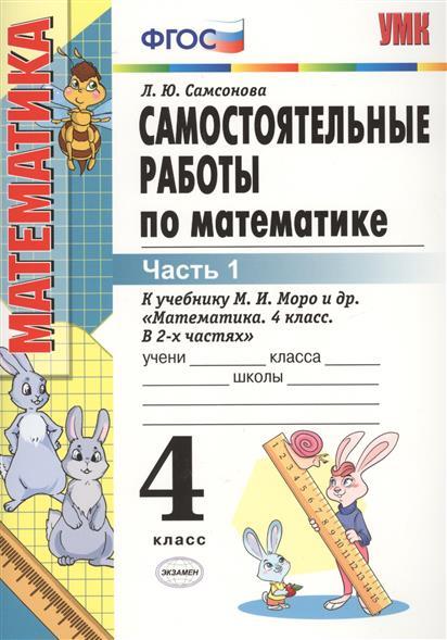 """Самостоятельные работы по математике. 4 класс. Часть 1. К учебнику М.И. Моро и др. """"Математика.4 класс. В 2-х частях"""""""