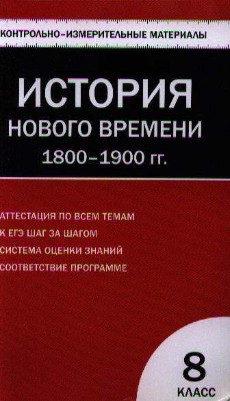 Волкова К. (сост.) Всеобщая история. История Нового времени 1800-1900 гг. 8 класс. Контрольно-измерительные материалы
