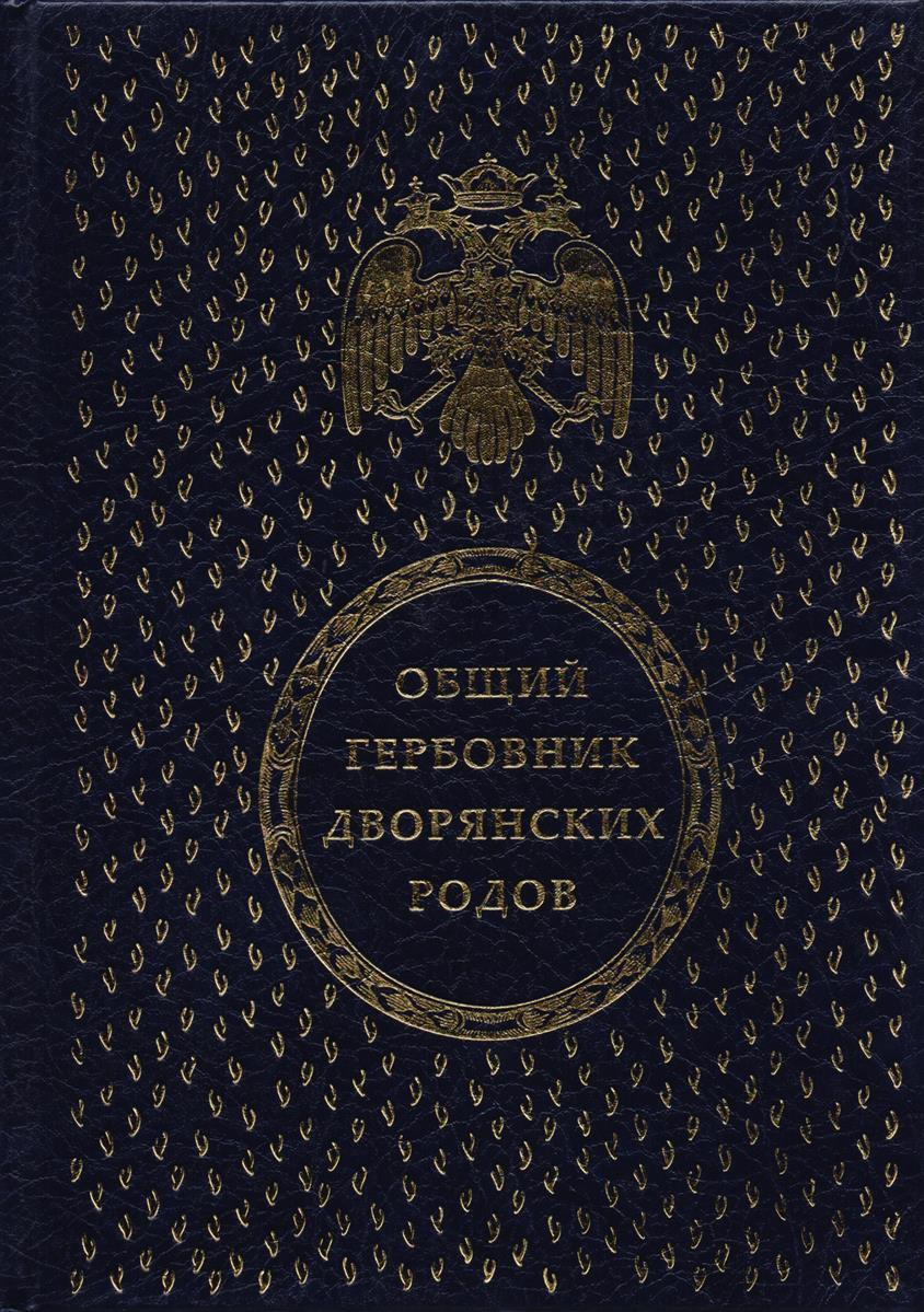 Дружинин П. (сост.) Общий гербовник дворянских родов Всероссийской Империи