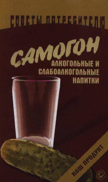 Самогон, алкогольные и слабоалкогольные напитки