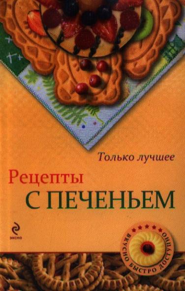 Савинова Н. (авт.-сост.) Рецепты с печеньем. Самые вкусные рецепты