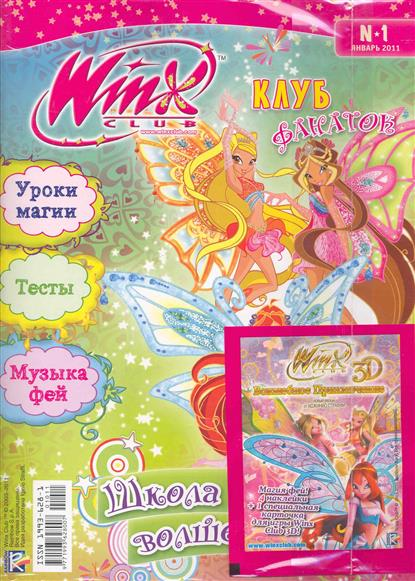 Журнал Winx Клуб Фанаток №1/2011 журнал winx клуб фанаток 1 2011