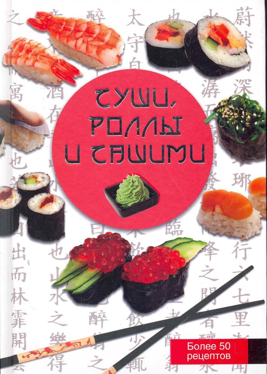 Суши роллы и сашими