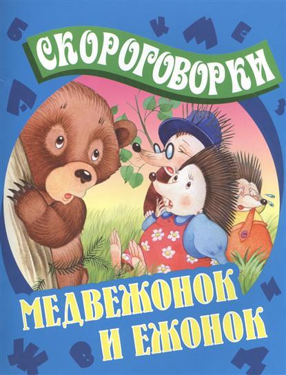 Медвежонок и ежонок. Русские народные скороговорки