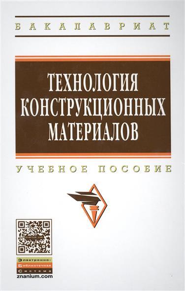 Технология конструкционных материалов. Учебное пособие. Издание третье