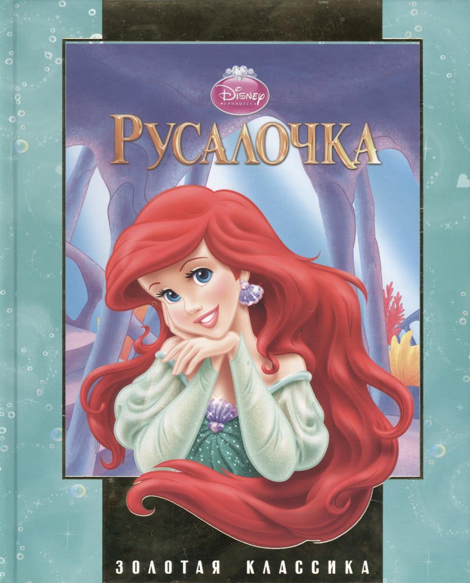 Чарова Ю.: Русалочка