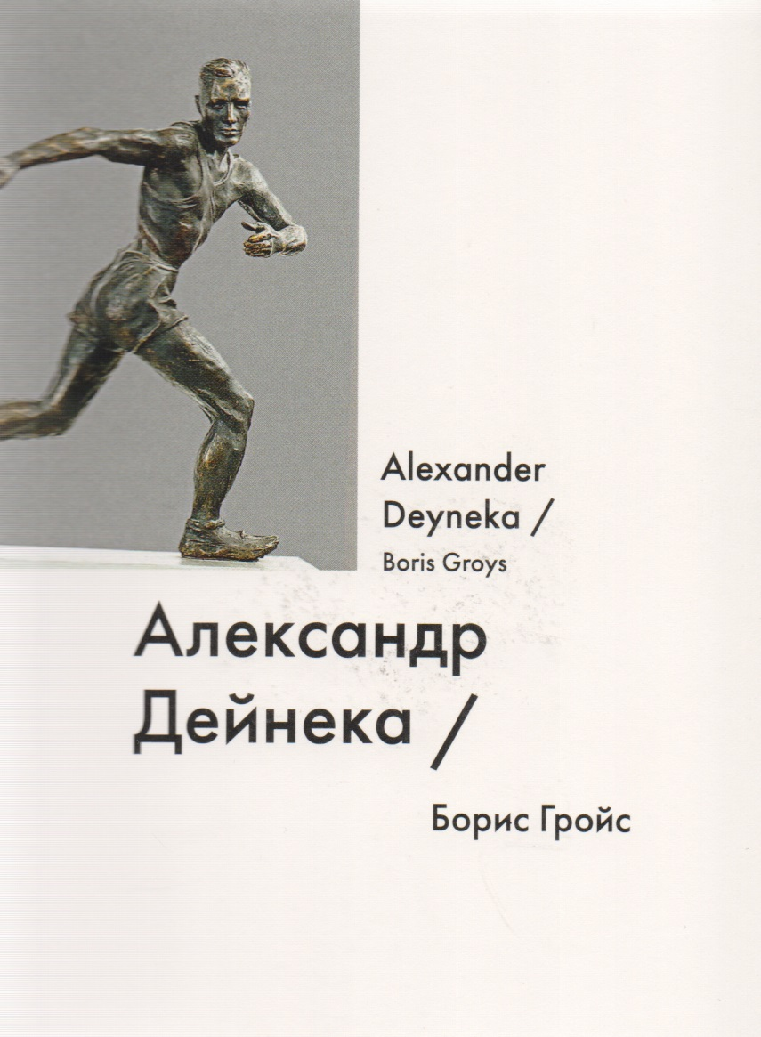 Александр Дейнека / Alexsandr Deyneka