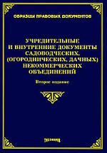 Учредительные и внутренние документы садоводческих...