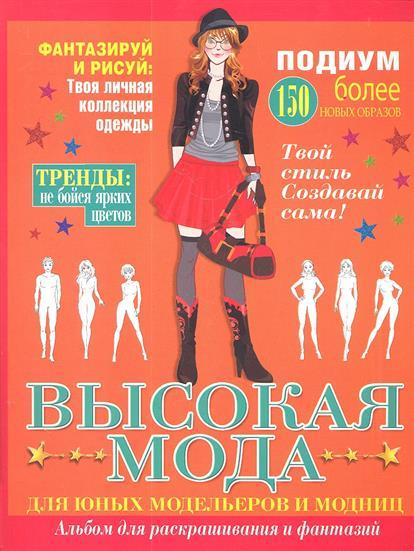Розанова Е.: Р Высокая мода Для юных модельеров и модниц