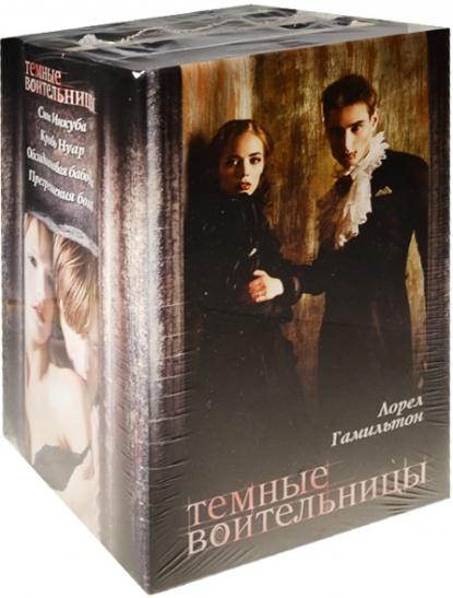 Гамильтон Л. Темные воительницы (комплект из 4 книг) гамильтон л кафе лунатиков кровавые кости