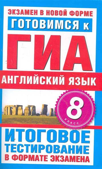 ГИА Английский язык 8 кл. Итоговое тестир. в форм. экз.