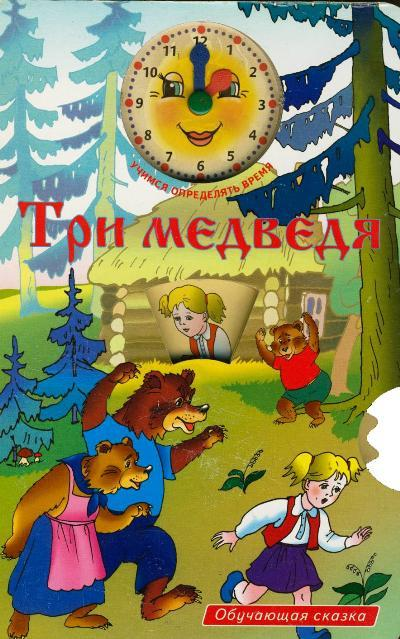 Куберский И. КВ Три медведя игорь куберский веселая земля