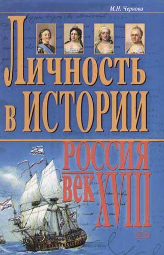 Личность в истории Россия век ХVIII