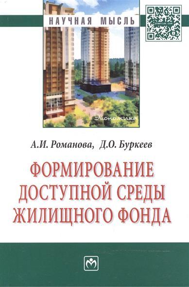 Формирование доступной среды жилищного фонда: Монография