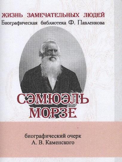 Сэмюэль Морзе. Его жизнь и научно-практическая деятельность. Биографический очерк (миниатюрное издание)