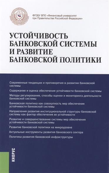 Лаврушин О. (ред.) Устойчивость банковской системы и развитие банковской политики. Монография цена