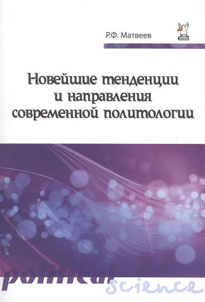 Матвеев Р. Новейшие тенденции и направления современной политологии