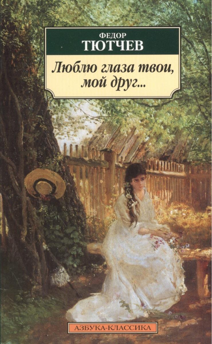 Тютчев Ф. Люблю глаза твои мой друг kerastase nutritive irisome bain satin 2 iris royal шампунь ванна сатин 2 250 мл