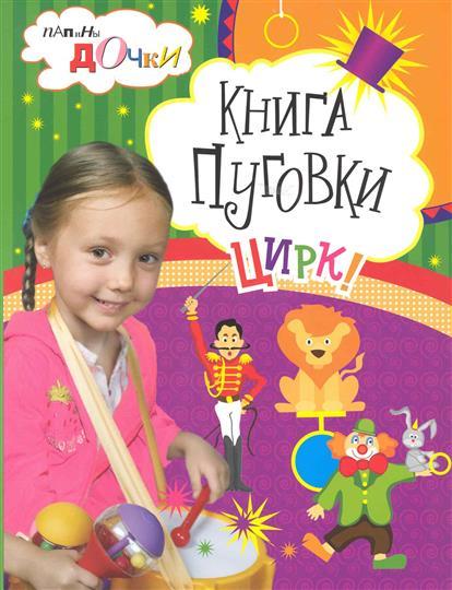 Папины дочки Кн. Пуговки Цирк