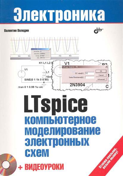 LTspice Компьютерное моделирование электронных схем