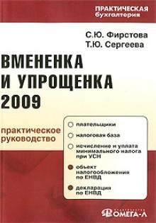 Вмененка и упрощенка 2009 Практ. руков.