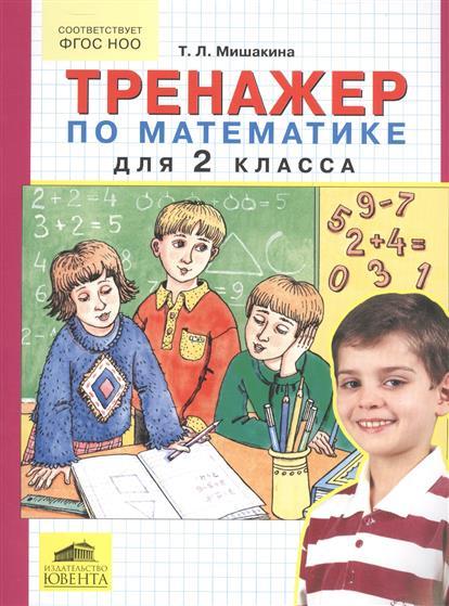 Тренажер по математике для 2 класса