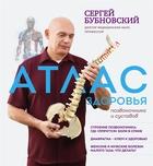Атлас здоровья позвоночника и суставов