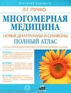 Многомерная медицина Новые диаграммы и символы Полн. атлас