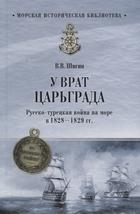 У врат Царьграда. Русско-турецкая война на море в 1828-1829 года