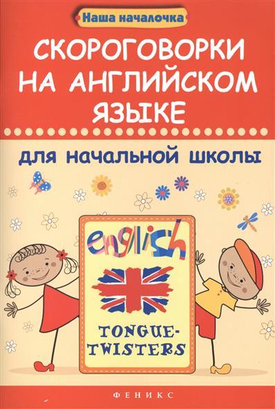 Скороговорки на английском языке для начальной школы