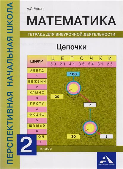 Математика. 2 класс. Цепочки. Тетрадь для внеурочной деятельности