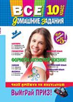 Все домашние задания 10 кл Решения… ISBN: 9785976401006