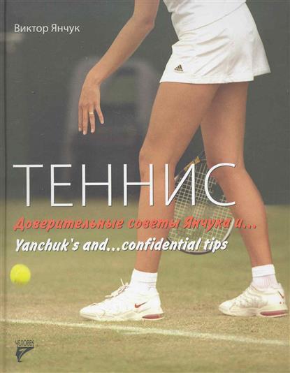 Теннис Доверительные советы Янчука и…
