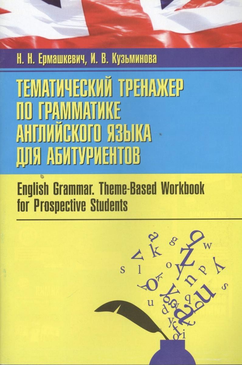 Тематический тренажер по грамматике английского языка для абитуриентов = English Grammar. Theme-Based Workbook for Prospective Students