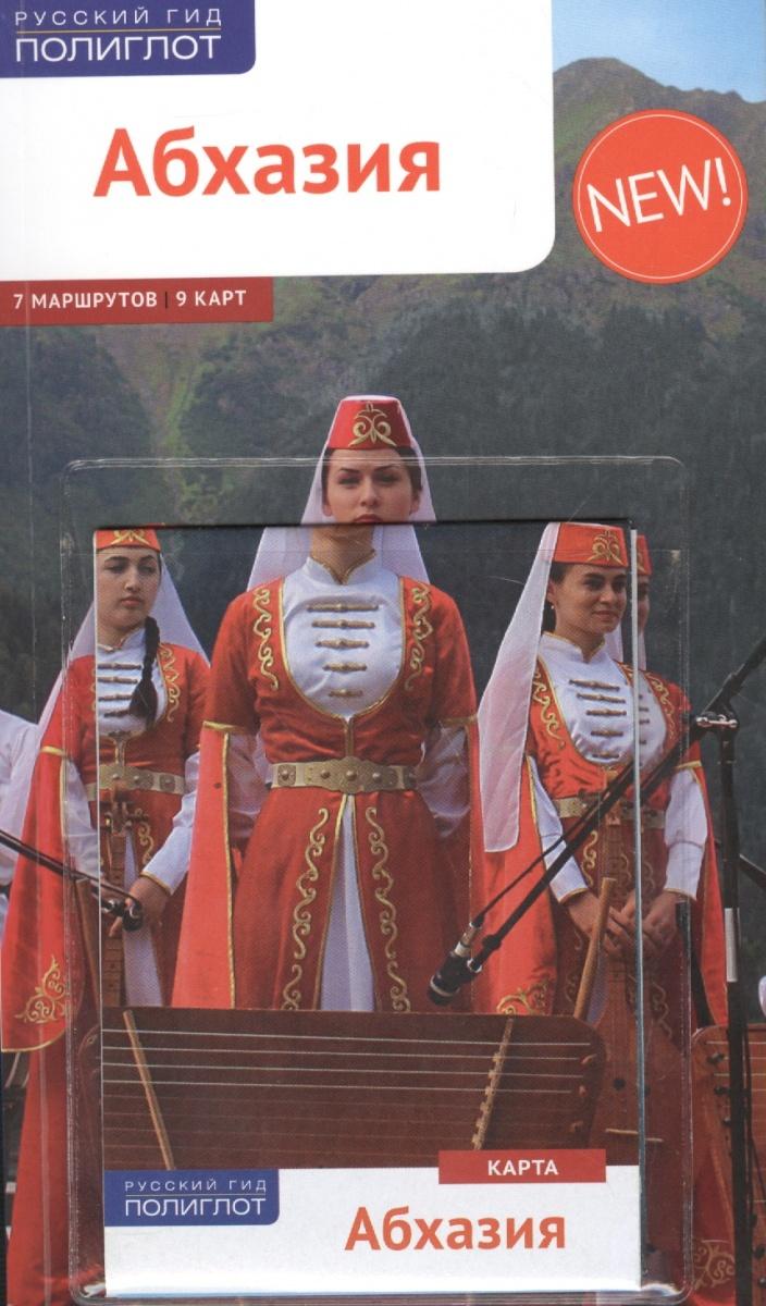Калинин А. Абхазия (+карта)