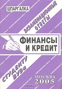 Ларионова Е. Финансы и кредит отсутствует финансы и кредит 48 624 2014