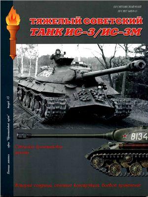 Тяжелый советский танк ИС-3/ИС-3М