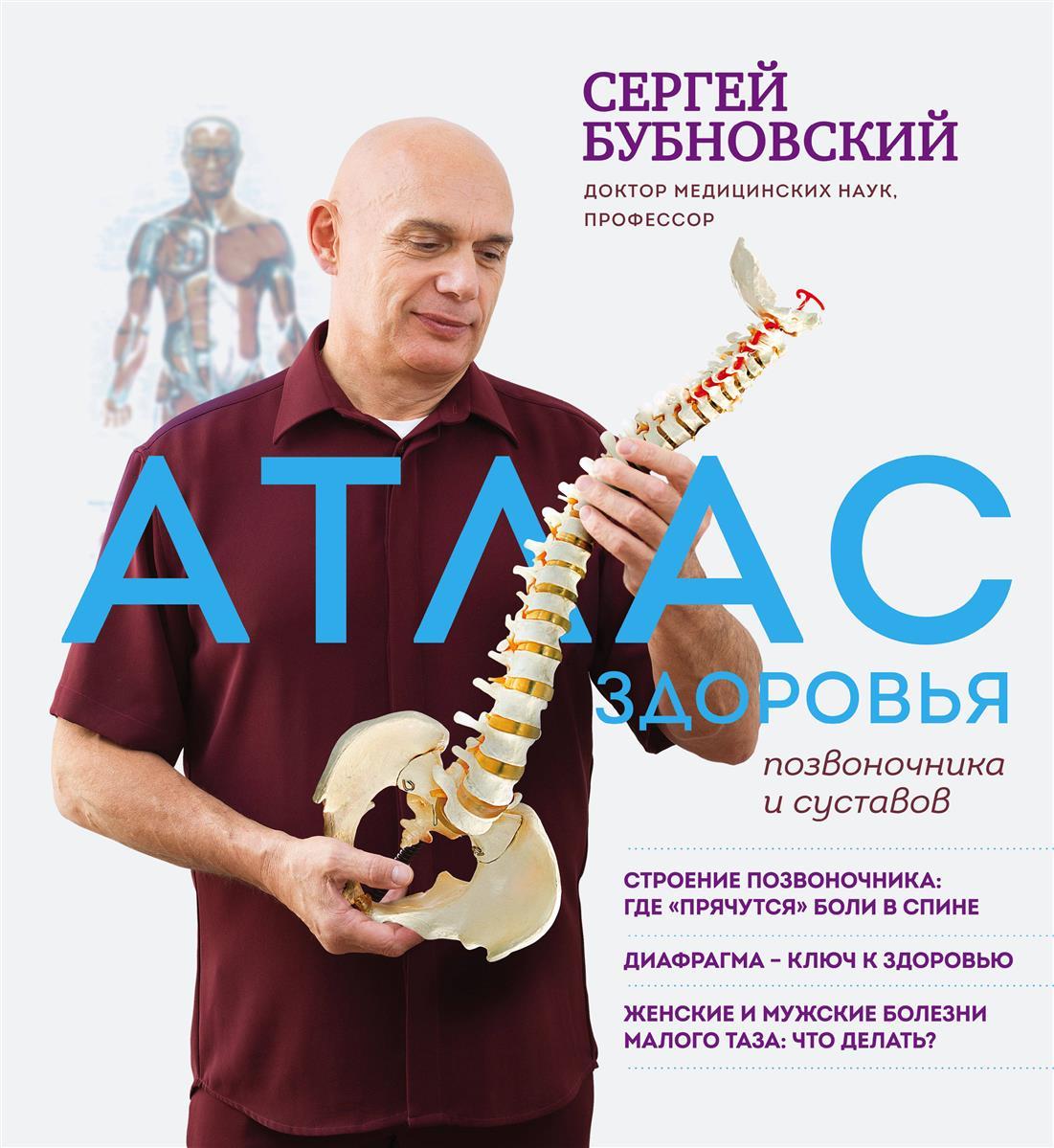 Бубновский С. Атлас здоровья позвоночника и суставов кузнецов и лечение позвоночника и суставов