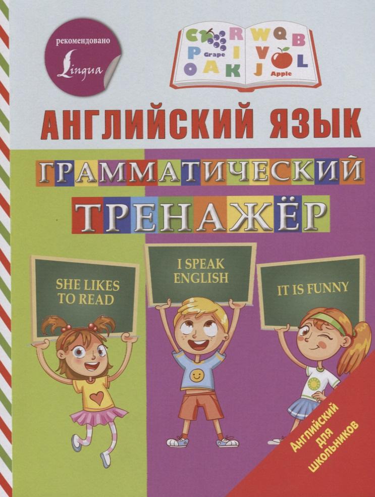 цена Матвеев С. Английский язык. Грамматический тренажер ISBN: 9785171063313