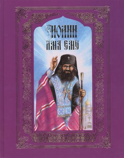 Праздник святой троицы. Книга для чтения в школе и дома
