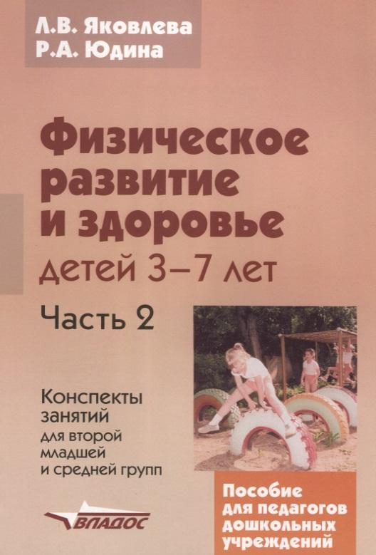 Физическое развитие и здоровье детей 3-7 лет ч.2