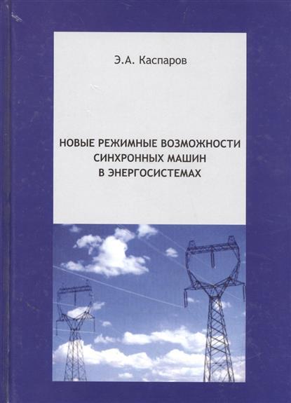 Каспаров Э. Новые режимные возможности синхронных машин в энергосистемах объясняя политико режимные трансформации в постсоветских странах