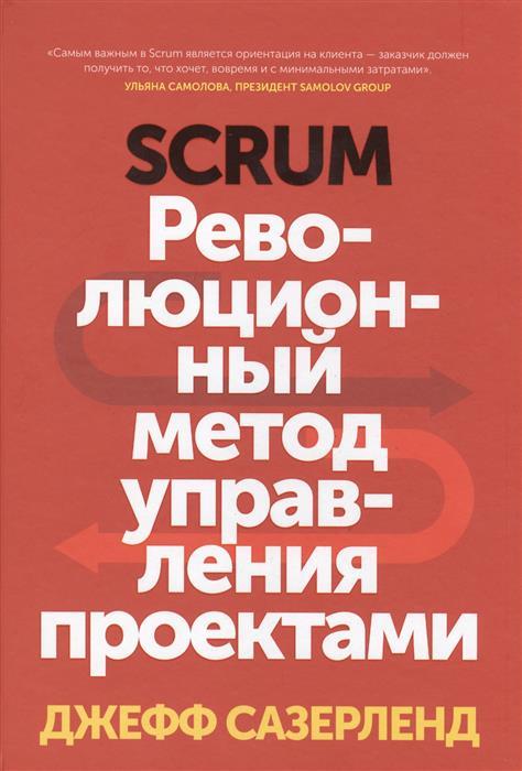 Книга Scrum. Революционный метод управления проектами. Сазерленд Дж.