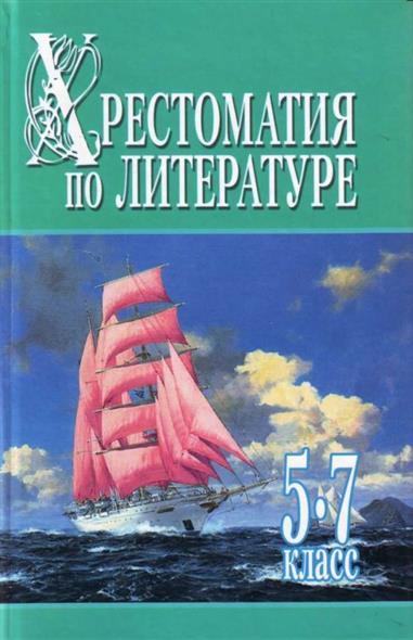 Хрестоматия по литературе 5-7 кл. ч.1