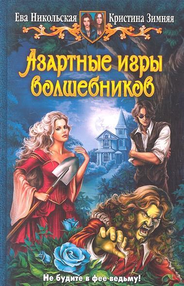 Книга азартные игры волшебников 2 игровые автоматы с 0.01
