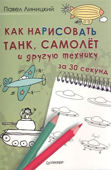 Линицкий П. Как нарисовать танк, самолет и другую технику за 30 секунд