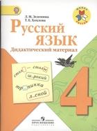 Русский язык. 4 класс. Дидактический материал. Пособие для учащихся общеобразовательных организаций. 7-е издание