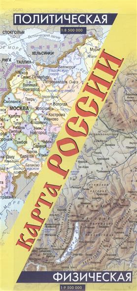 Карта России двусторонняя: Политическая. Физическая